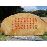 海南文化旅游区刻字文化石