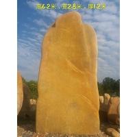 贺州风景石刻字景石 天然黄蜡石