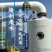 山西  废水腌制高效处理回收利用