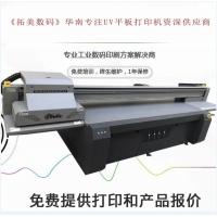 广州拓美数码有限公司主营UV平板喷绘机 理光UV平板打印机