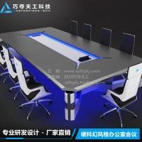 巧夺天工科技全金属科技感多媒体会议桌