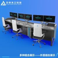 弧形指挥中心控制台 监控台操作台 组合式多工位调度工作台