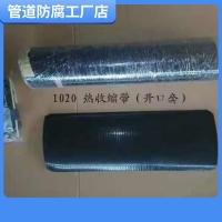 3PE防腐熱收縮帶華奕生產 埋地熱縮帶