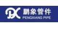 温州鹏象管件有限公司
