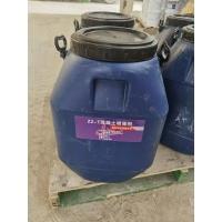 混凝土增強劑 快速提高混凝土強度  密封混凝土