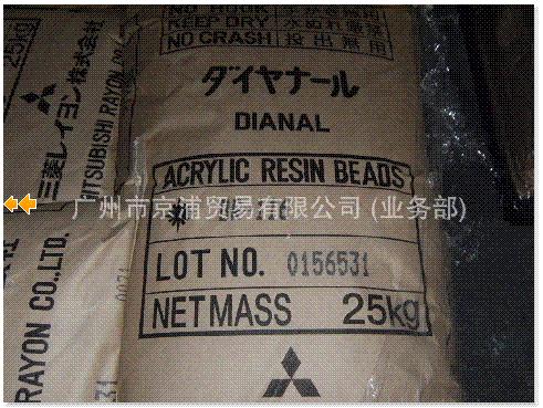 水性油墨用丙烯酸树脂MB-7922日本三菱进口