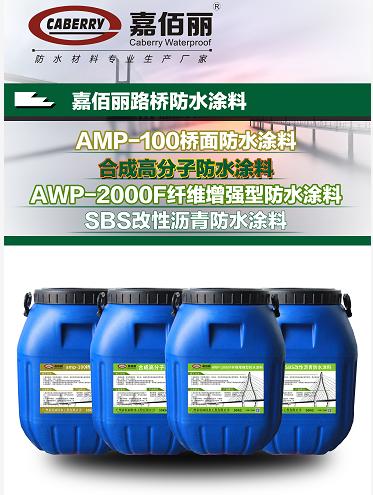反应型AMP-100桥面防水涂料、材料施工及报价趋势
