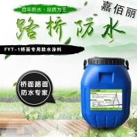 中国道桥防水品牌供应三涂FYT-1桥面防水涂料