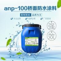 重庆大足本地厂家AMP-100桥面防水涂料高速公路专用