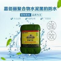 黑豹工程專用防水涂料碧桂園工地材料供應商