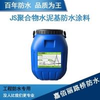 工程采购指定JS聚合物水泥基防水涂料
