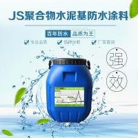 JS聚合物水泥基防水涂料原装现货,厂家批发