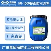 HM-1500渗透型无色防水剂,建筑材料供应商报价