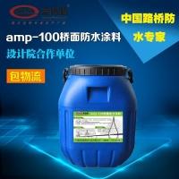 amp-100桥面防水粘结剂施工操作分析