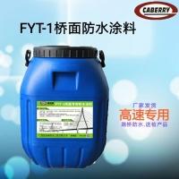 云南FYT-1桥面防水涂料设计指定防水层涂料