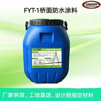 FYT-1桥面防水涂料公路专有防水材料市政工程要求产品