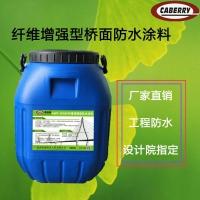 纤维增强型桥面防水剂,沥青基面防水层涂料