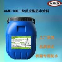 AMP-100二階反應型橋面粘結劑道路標準化施工