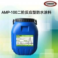AMP-100反應型粘結防水涂料專項施工方案做法
