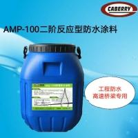 AMP-100二阶反应型桥面防水层桥梁设计防水要求材料
