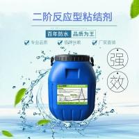 二阶反应性粘结防水剂抛丸施工一体化专业厂家