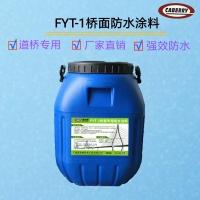 FYT-1改進型橋面防水涂料高速工地指定防水層材料