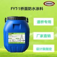 河南FYT-1改進型橋面防水涂料工程指定噴涂防水層材料