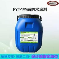 FYT-1桥面防水涂料高速公路专用防水层喷涂施工