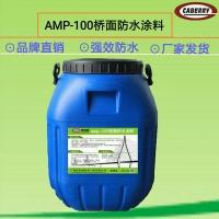桥梁路面专用AMP-100反应型桥面防水涂料施工技术标准