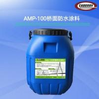 AMP-100二阶反应型桥面防水涂料厂家直供全面报价