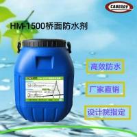 HM-1500桥面防水涂料洒布施工明细