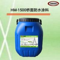 HM-1500桥面防水涂料规范化施工