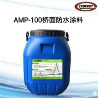 AMP-100二阶反应型桥面防水涂料/材料基面施工方案