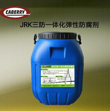 JRK三防一体化弹性防腐涂料工业蓄水池专用防水防腐材料