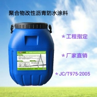 聚合物改性沥青PBL(Ⅰ)水性防水涂料用法及验收评定