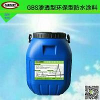 GBS渗透型环保型桥面防水涂料厚度及用量的应用
