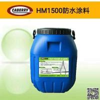 HM-1500桥面防水剂使明说明