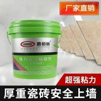 恒大工地常用贴砖辅料——嘉佰丽瓷砖背胶