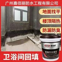 全屋地面找平回填宝卫生间超轻填充材料