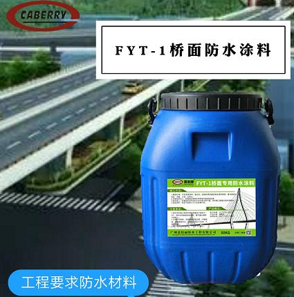 市政项目FYT-1桥面防水涂料 三涂改进型防水层基层铺摊