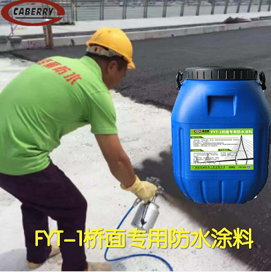 FYT-1改型桥面防水涂料专业防水公司推荐道桥用产品