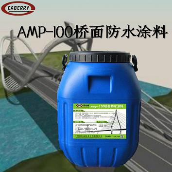 AMP-100反應型橋面防水涂料 廠家供應 安全質保
