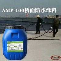 桥梁防水专选 AMP-100二阶反应型桥面防水涂料 高速项目