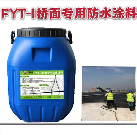 FYT-1改進型橋面防水涂料 符合全國通用執行指標