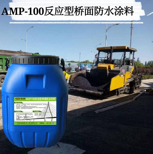 AMP-100反應型橋面粘結防水涂料