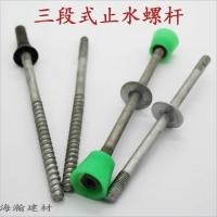 止水螺杆 止水螺栓 止水钢板 现货供应 如何选择