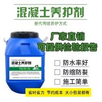 混凝土水泥地面養護劑代替澆水覆膜保濕