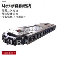 深圳倍泰环形导轨输送线的优势及特点