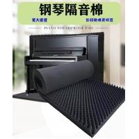 钢琴隔音降噪棉直播卧室鼓吸音棉家用消音棉隔音房测试棉