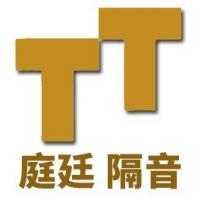 上海庭廷隔音装备有限公司
